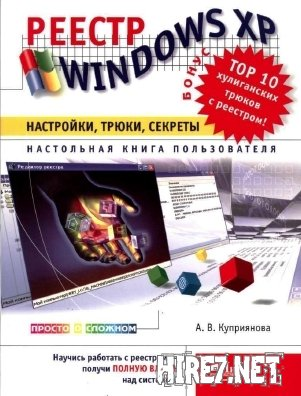 Реестр Windows XP Куприянова А. В.