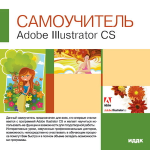 Самоучитель. Adobe Illustrator CS