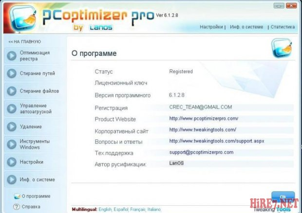 PC Optimizer Pro 6.1.2.8
