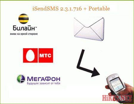 iSendSMS 2.3.1.716 + Portable [Rus]