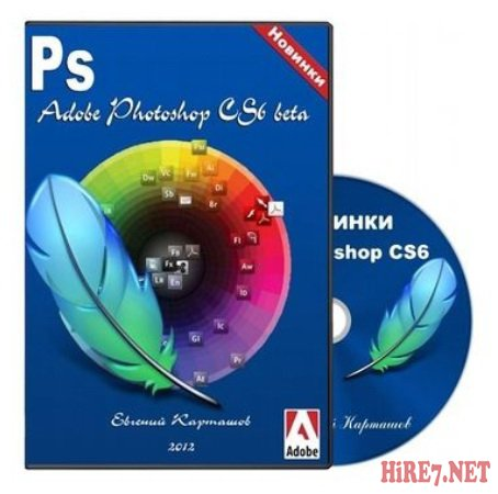 Видеокурс - Новинки Adobe Photoshop CS6 beta (2012)