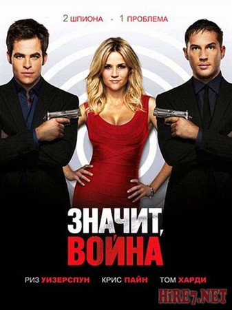 Значит, война / This Means War (2012) DVDRip