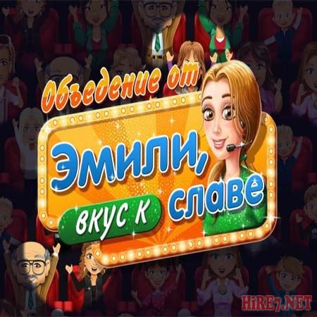 Объедение от Эмили. Вкус к славе / Delicious: Emily's Taste of Fame (2012/PC/Rus)