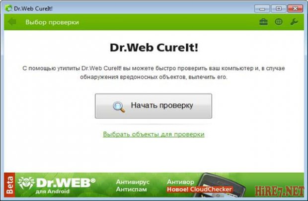 Dr.Web CureIt! 7.0 Beta DC 22.06.2012 Portable