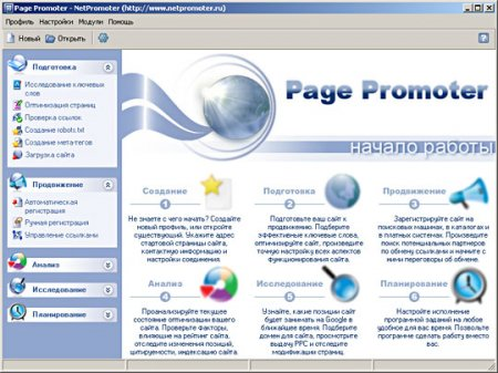 Page Promoter v7.4 RUS Full